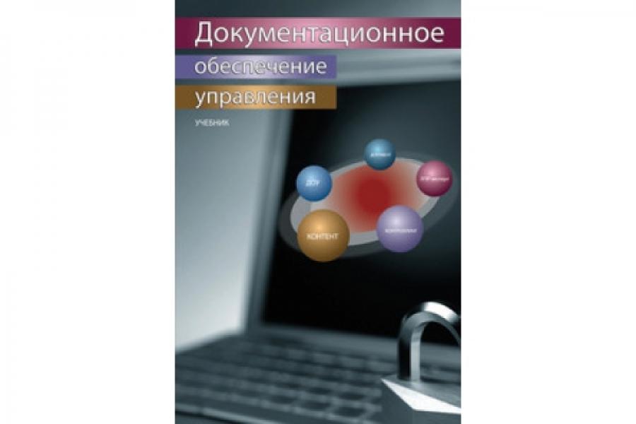 Обложка книги:  гринберг а.с.,горбачев н.н., мухаметшина о.а. - документационное обеспечение управления