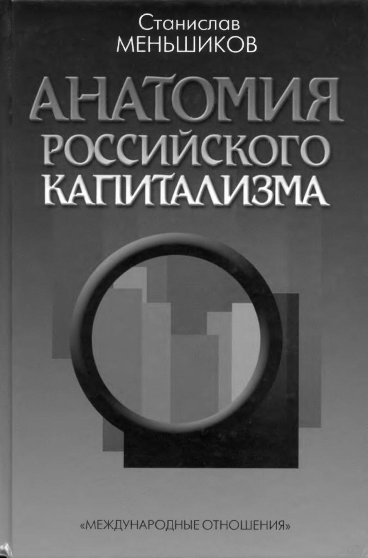 Обложка книги:  с.меньшиков - анатомия российского капитализма