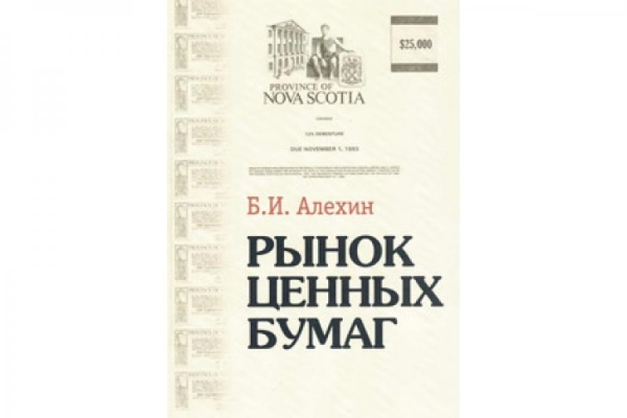 Обложка книги:  алехин б. и. - рынок ценных бумаг