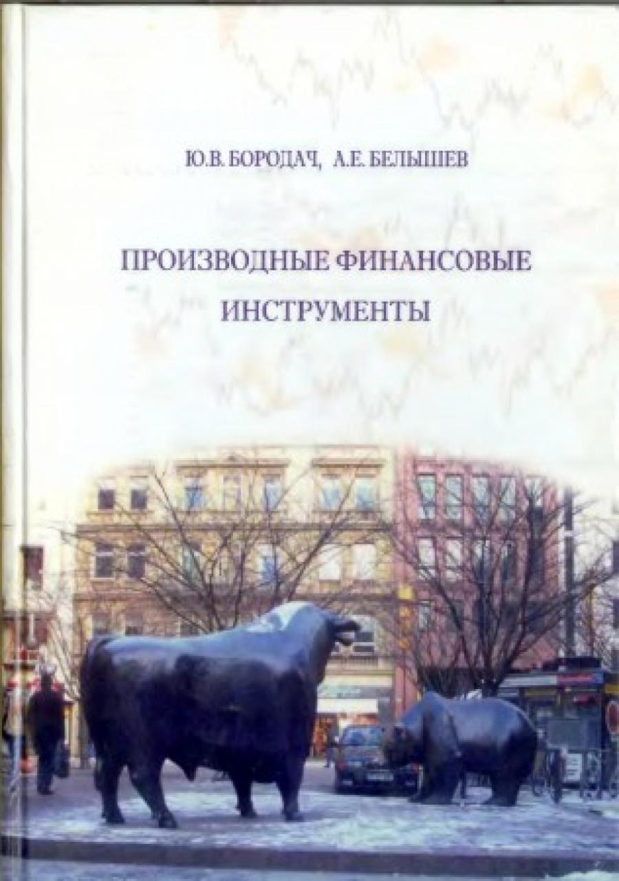 Обложка книги:  бородач ю.в., белышев а.е. - производные финансовые инструменты