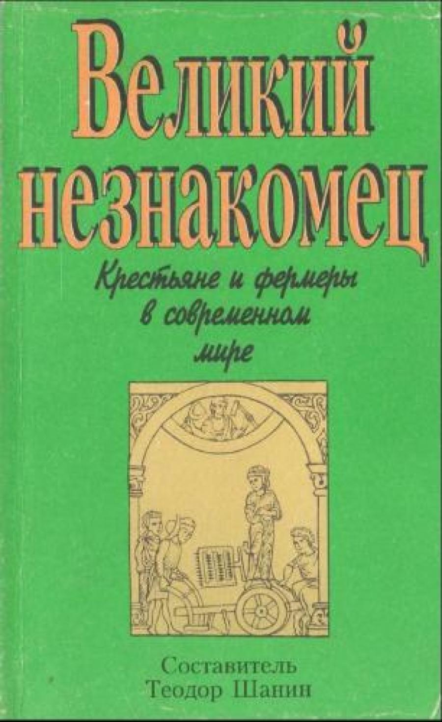 Обложка книги:  шанин т. - великий незнакомец. крестьяне и фермеры в современном мире
