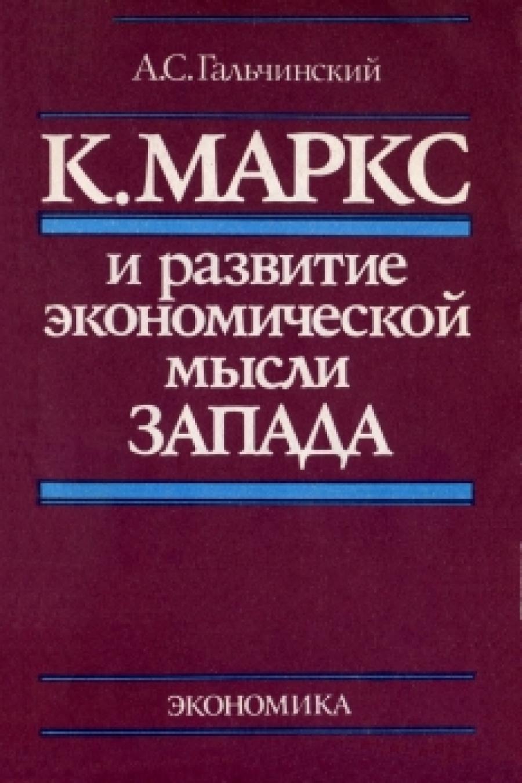 Обложка книги:  гальчинский а. с. - к. маркс и развитие экономической мысли запада