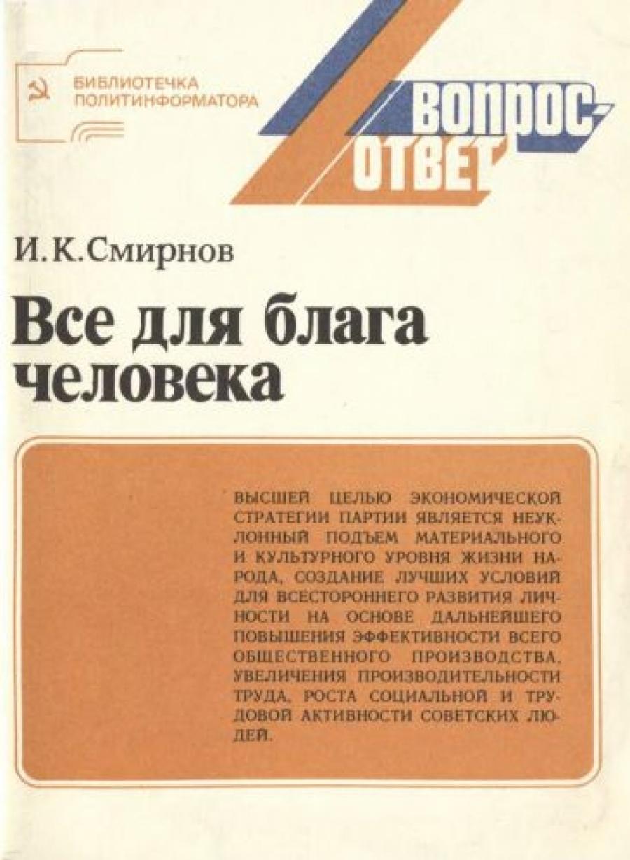 Обложка книги:  смирнов и. к. - все для блага человека