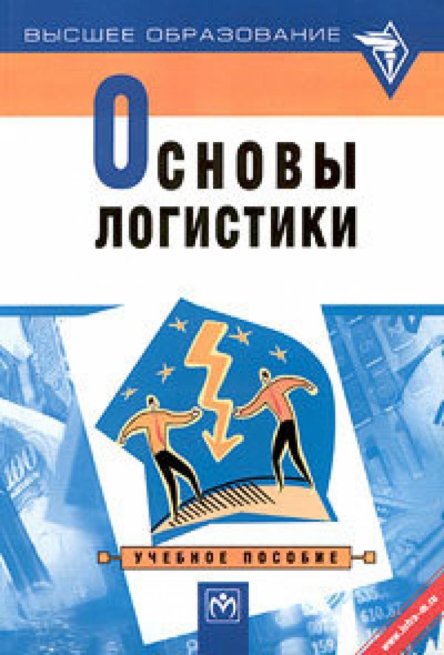 Обложка книги:  миротин л. б. , в. и. сергеев - основы логистики