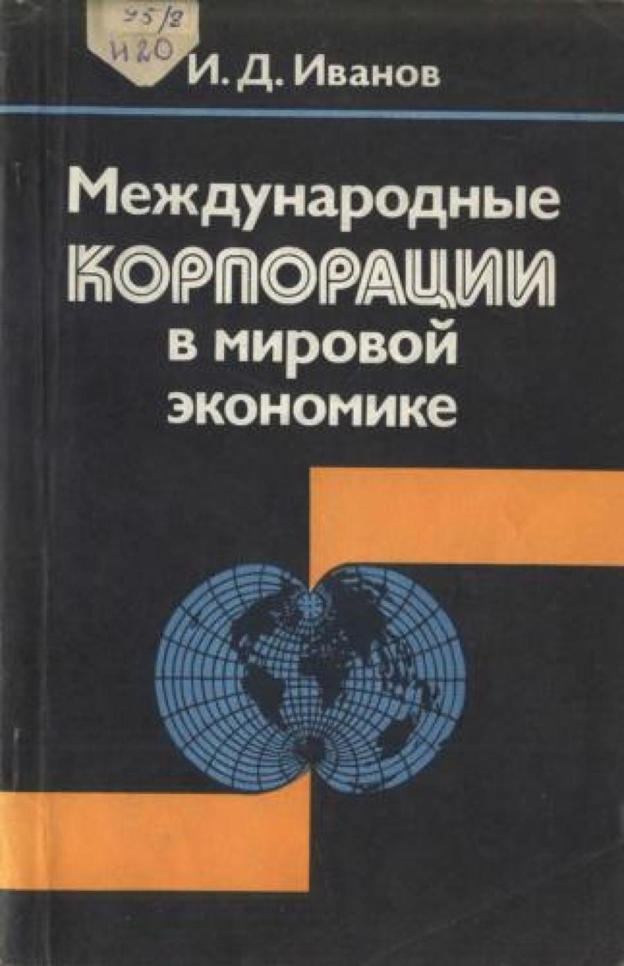 Обложка книги:  иванов и.д. - международные корпорации в мировой экономике
