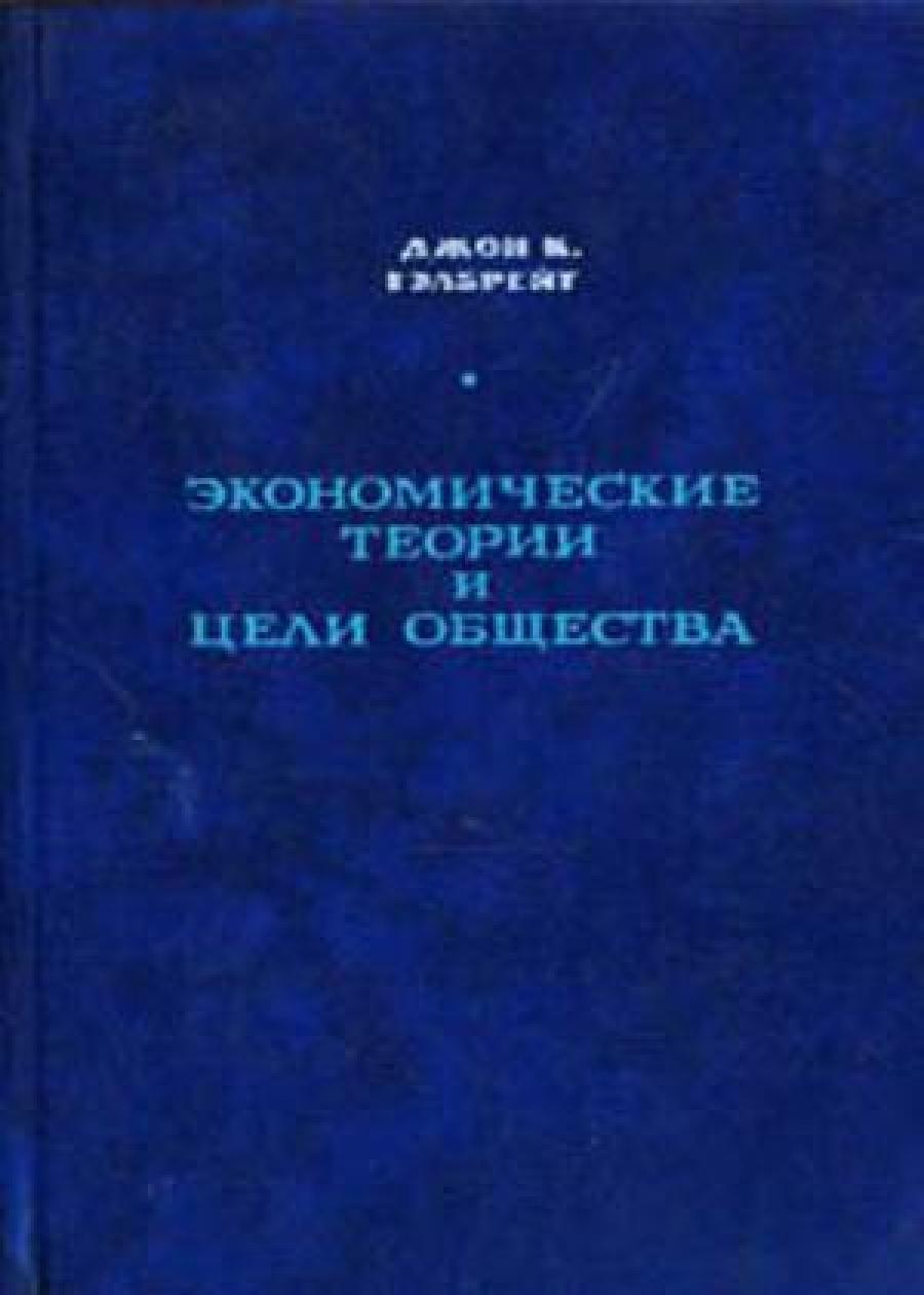 Обложка книги:  джон кеннет гэлбрейт - экономическая теория и цели общества