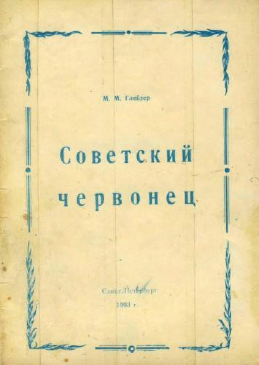 Обложка книги:  глейзер м.м. - советский червонец