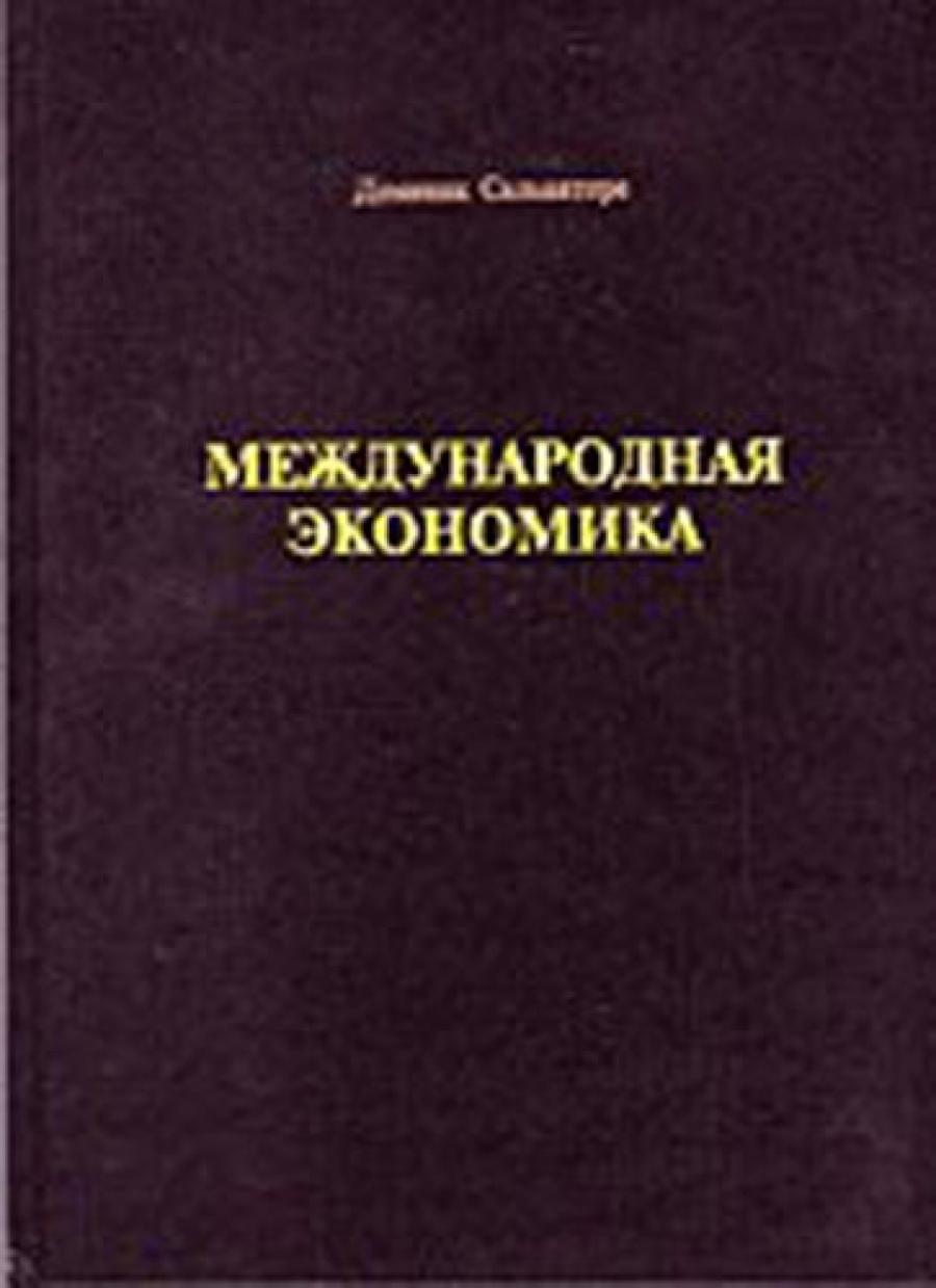 Обложка книги:  доминик сальваторе - международная экономика