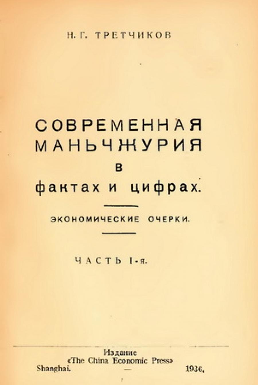 Обложка книги:  третчиков н.г. - современная маньчжурия в фактах и цифрах. экономические очерки (часть 1)