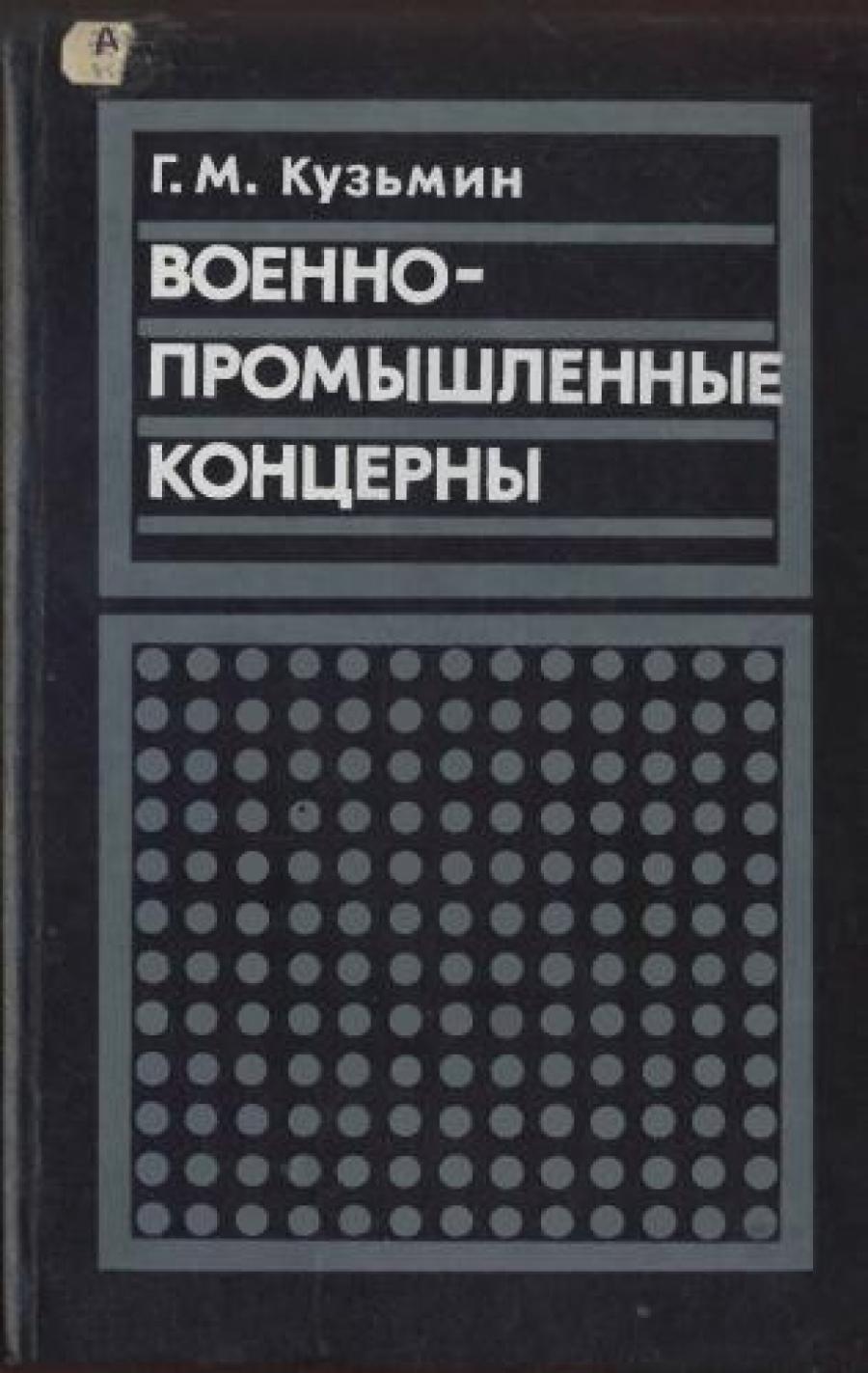 Обложка книги:  кузьмин г.м. - военно-промышленные концерны