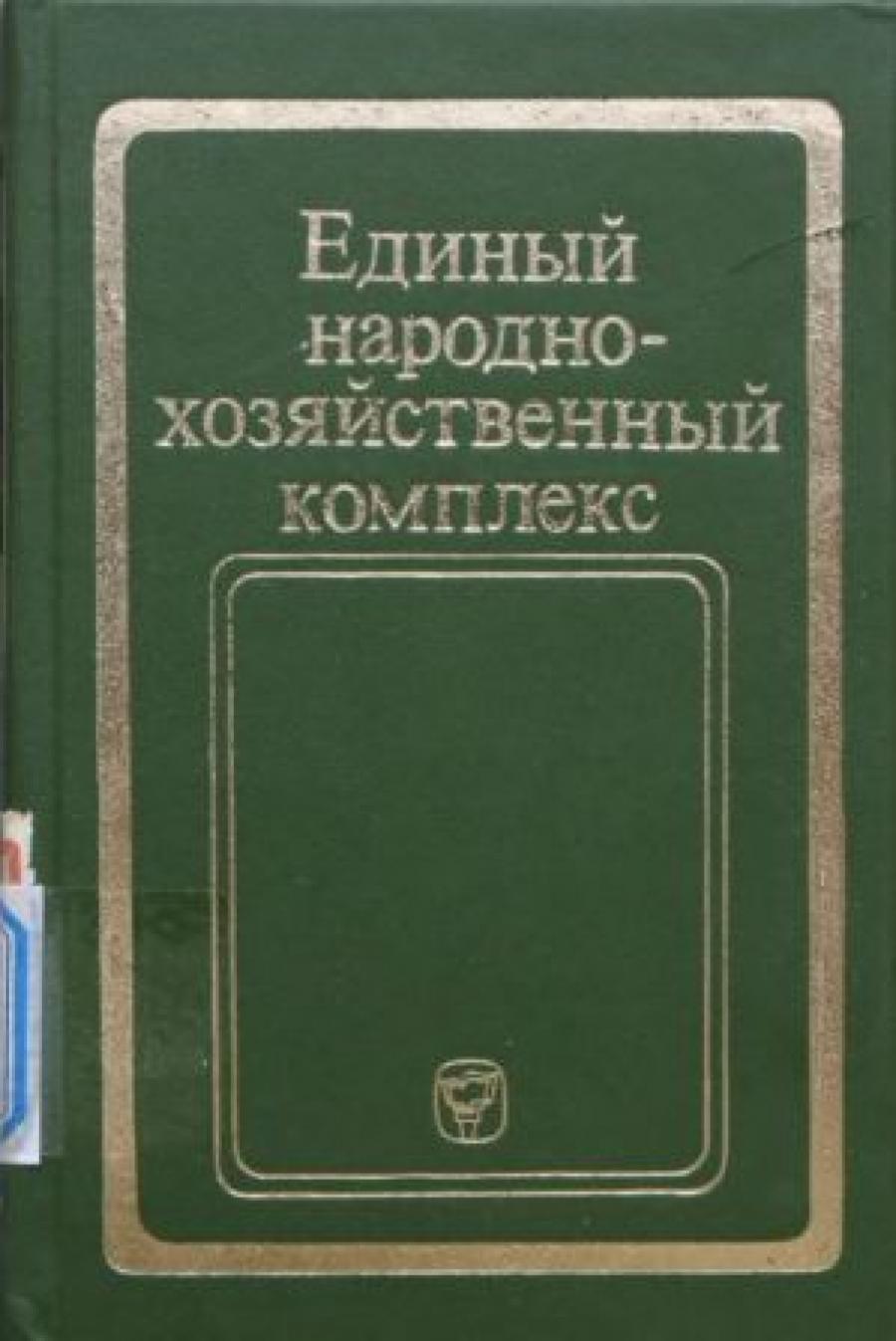 Обложка книги:  лебедев в.г. и др. (отв. ред.) - единый народнохозяйственный комплекс. содержание и закономерности развития