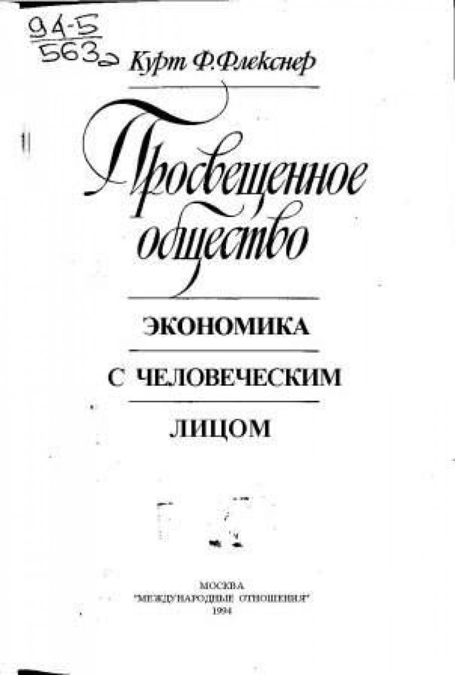 Обложка книги:  флекснер к. - просвещенное общество. экономика с человеческим лицом