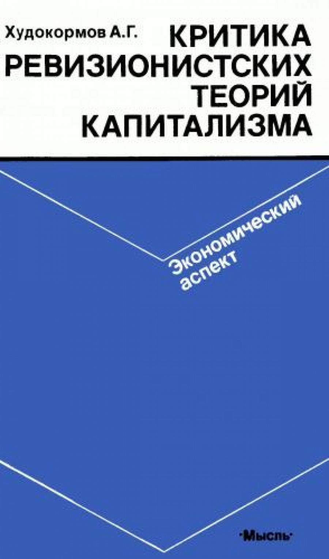 Обложка книги:  худокормов а.г. - критика ревизионистских теорий капитализма. экономический аспект