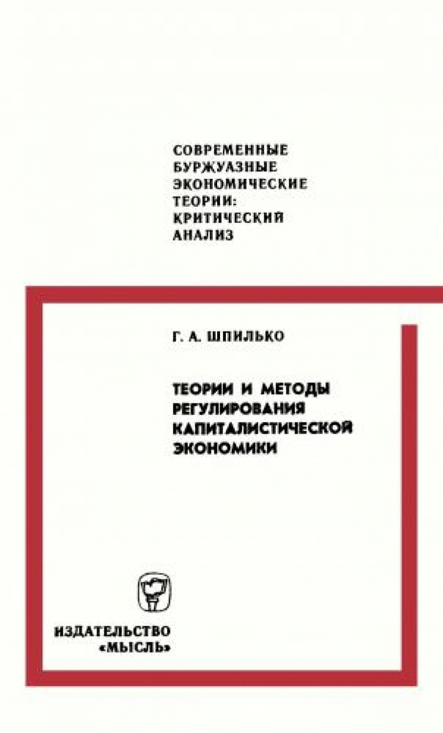 Обложка книги:  шпилько г.а. - теории и методы регулирования капиталистической экономики