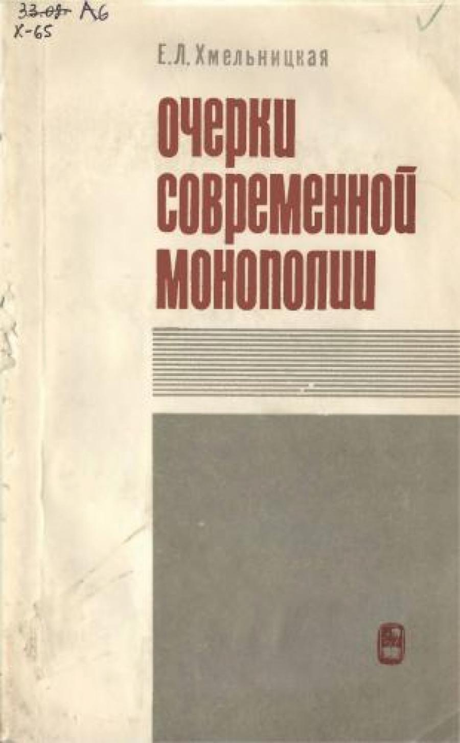 Обложка книги:  хмельницкая е.л. - очерки современной монополии