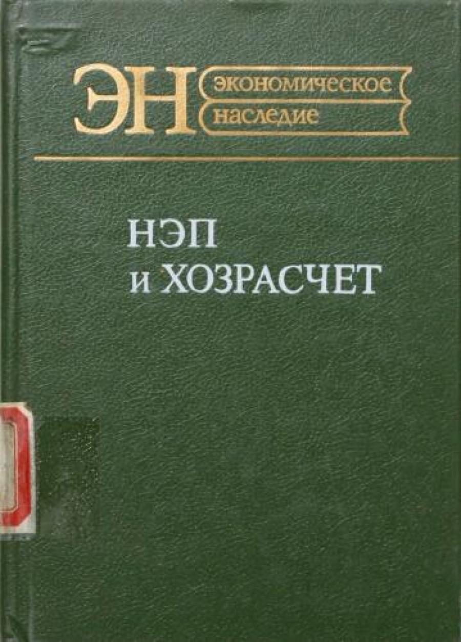 Обложка книги:  экономическое наследие - нэп и хозрасчет