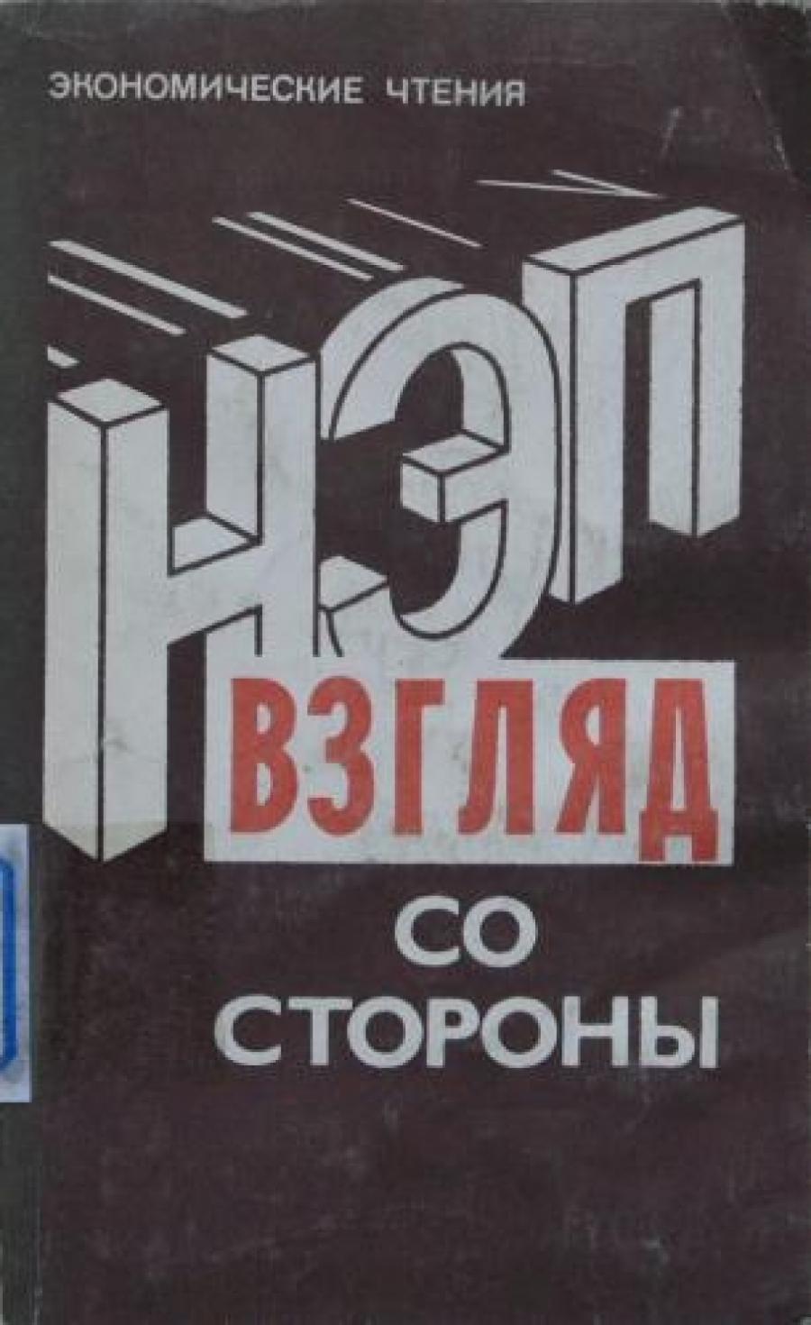 Обложка книги:  кудрявцев в.в. - нэп. взгляд со стороны. сборник