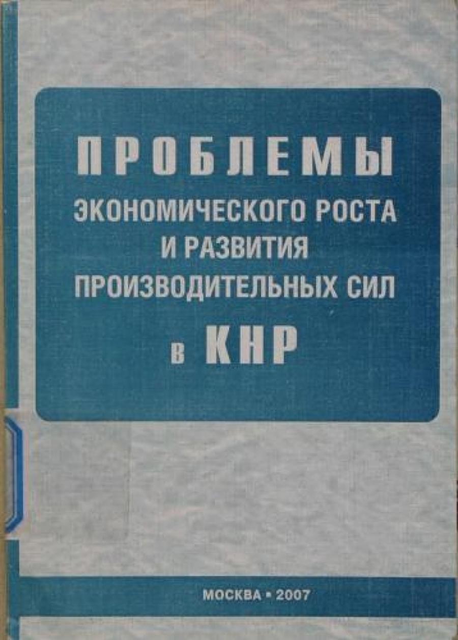 Обложка книги:  наумов и.н. - проблемы экономического роста и развития производительных сил в кнр