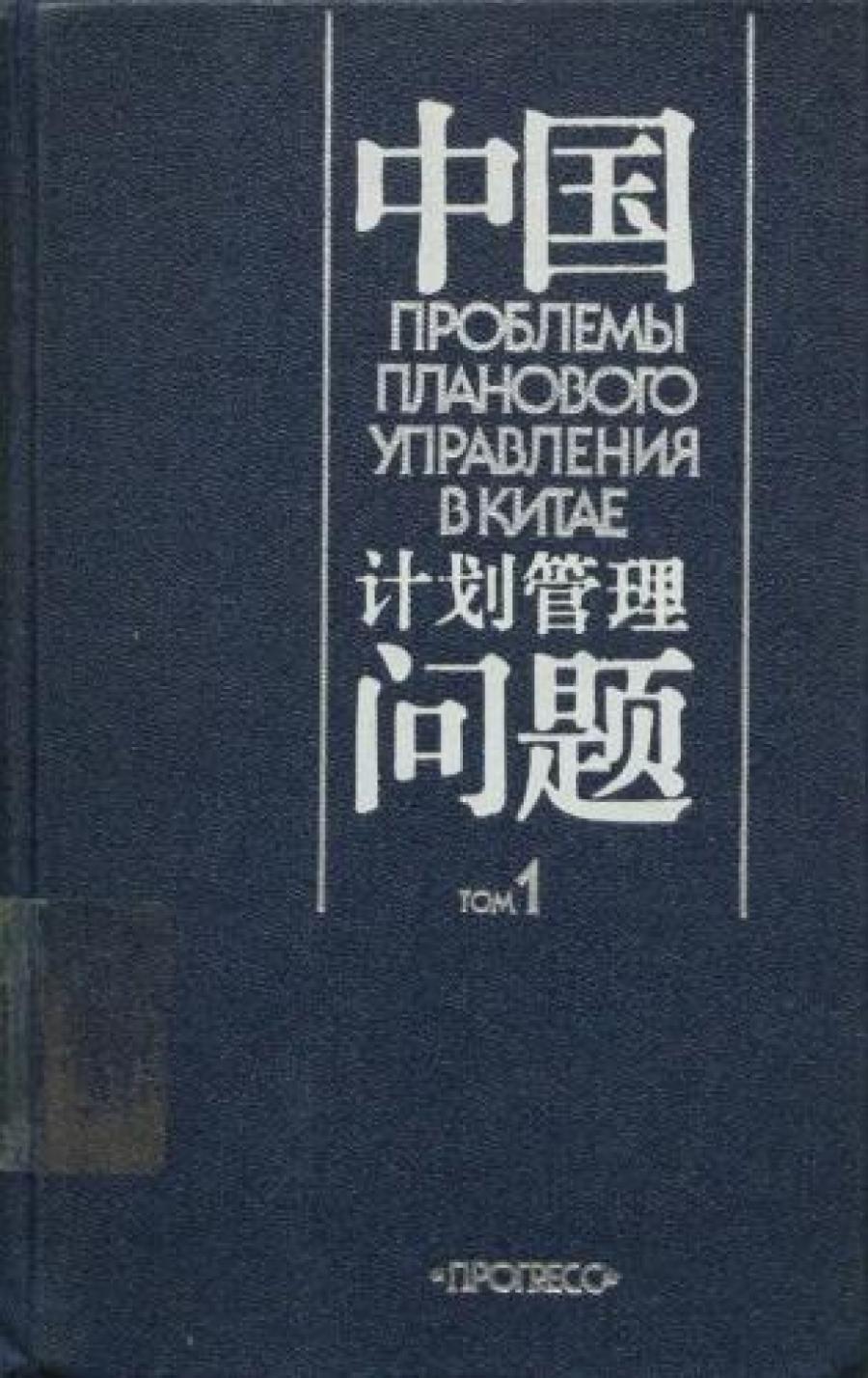 Обложка книги:  проблемы планового управления в китае в 2 томах