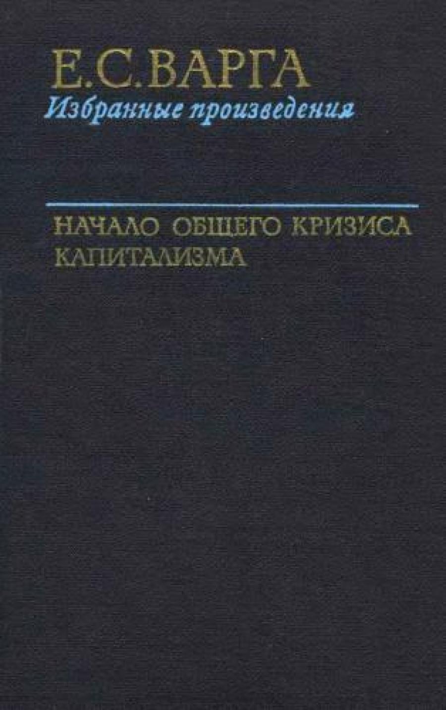 Обложка книги:  варга е.с. - избранные произведения. в 3-х кн