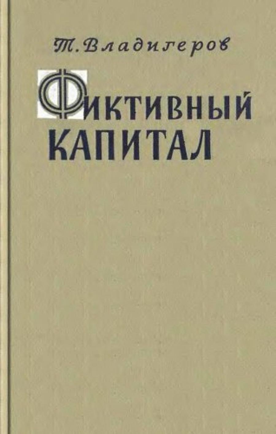Обложка книги:  владигеров т. - фиктивный капитал