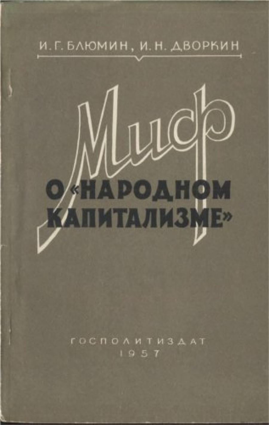Обложка книги:  блюмин и.г., дворкин и.н. - миф о «народном капитализме»
