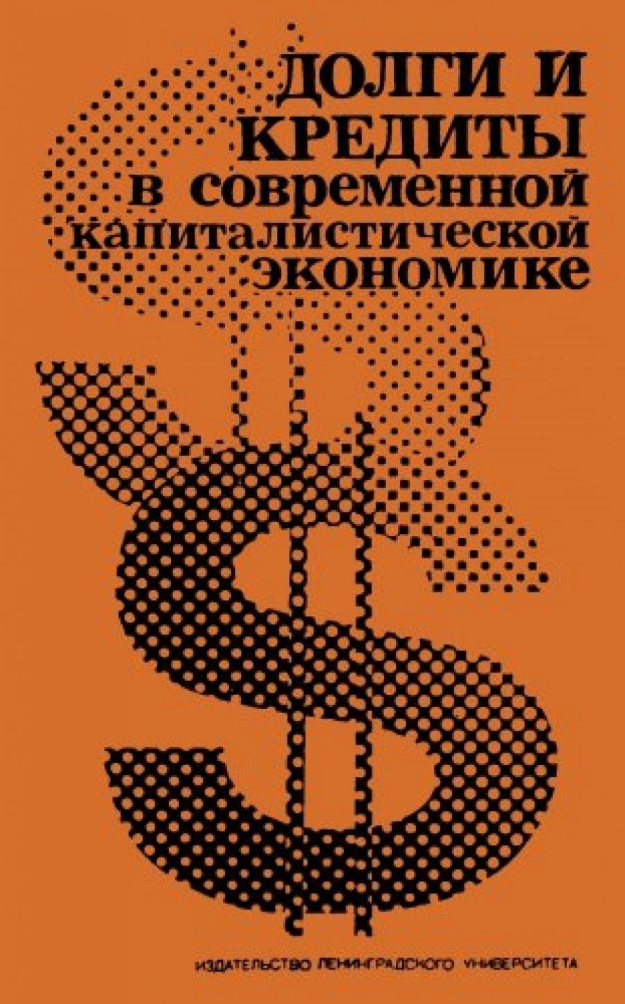 Обложка книги:  долги и кредиты в современной капиталистической экономике