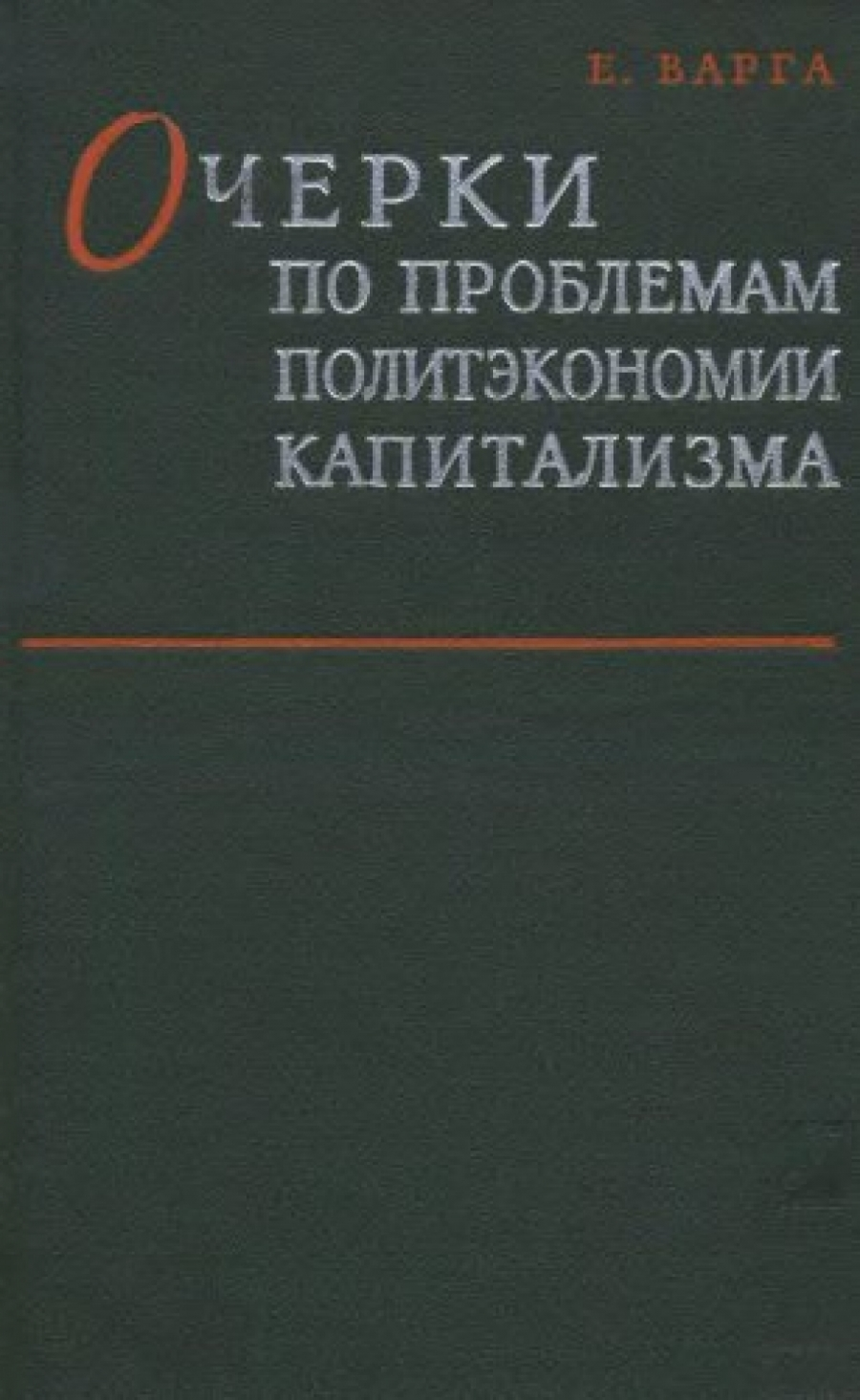 Обложка книги:  варга е.с. - очерки по проблемам политэкономии капитализма