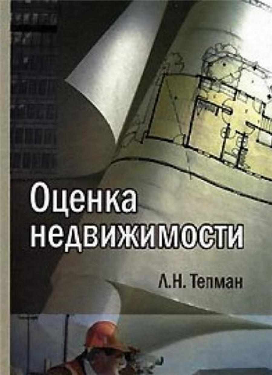 Обложка книги:  л. н. тепман - оценка недвижимости