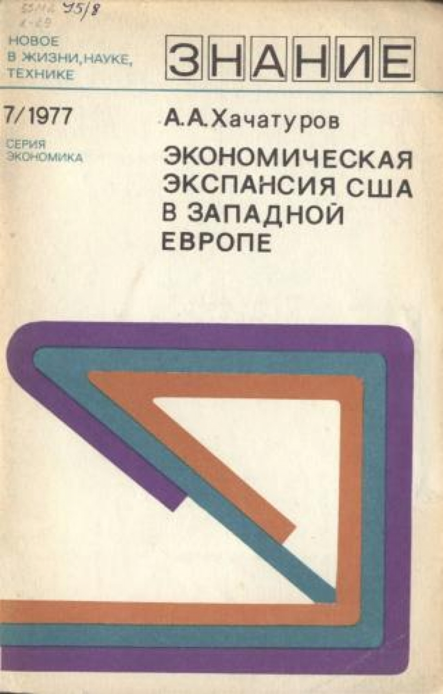 Обложка книги:  хачатуров а.а. - экономическая экспансия сша в западной европе