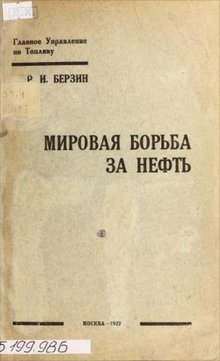 Обложка книги:  берзин р.и. - мировая борьба за нефть