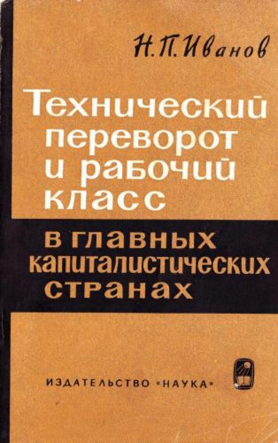 Обложка книги:  иванов н.п. - технический переворот и рабочий класс в главных капиталистических странах