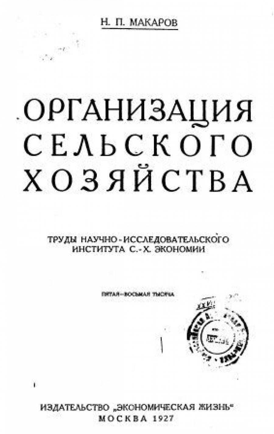 Обложка книги:  макаров н.п. - организация сельского хозяйства