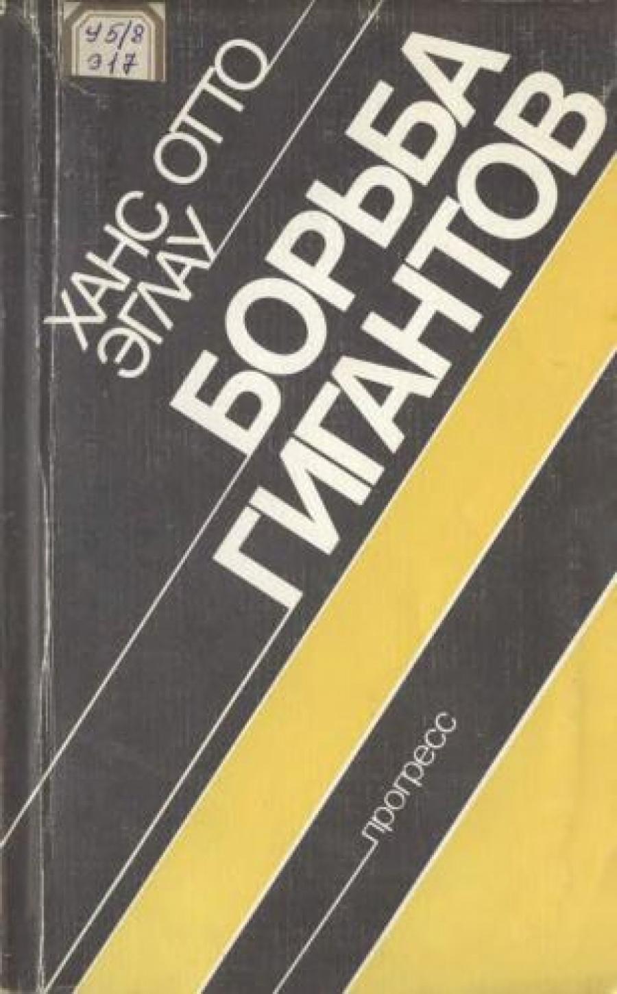 Обложка книги:  эглау х.о. - борьба гигантов. экономическое соперничество европы, сша и японии