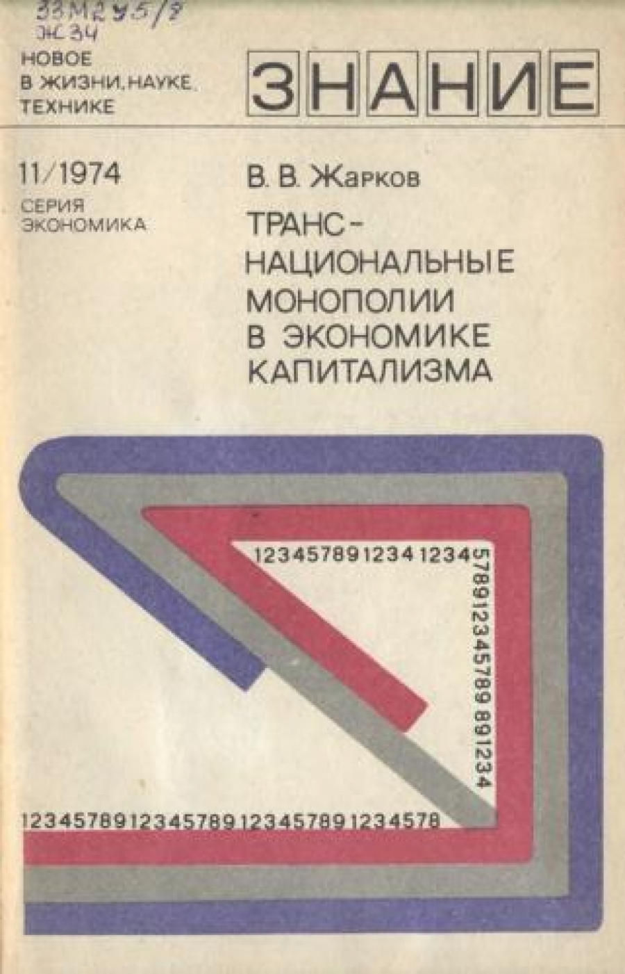 Обложка книги:  жарков в.в. - транснациональные монополии в экономике капитализма