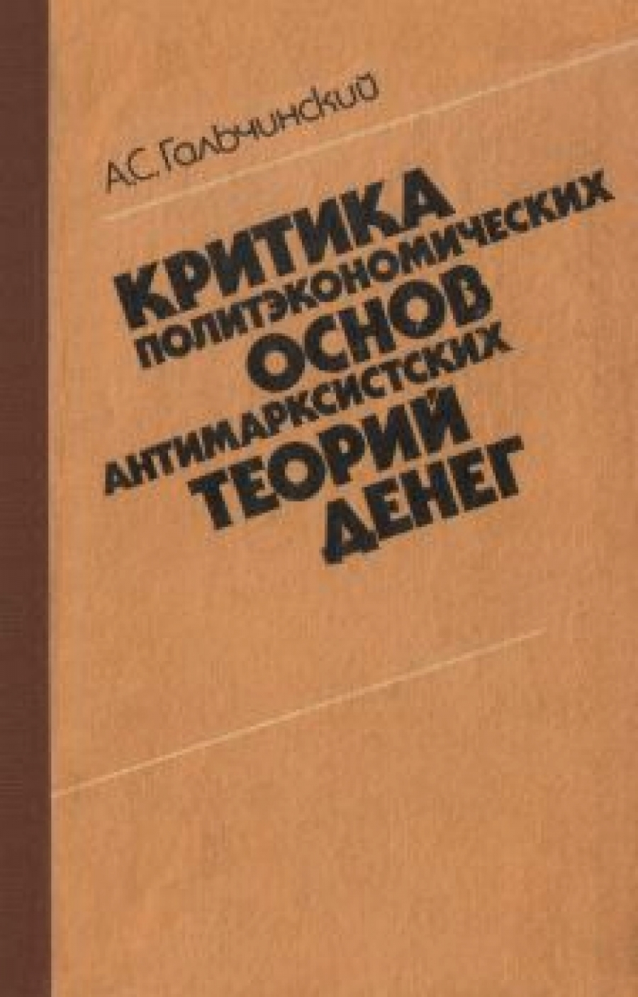 Обложка книги:  гальчинский а. с. - критика политэкономических основ антимарксистских теорий денег