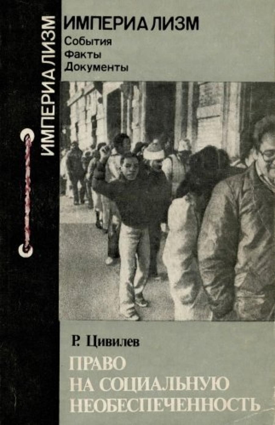 Обложка книги:  цивилев р. - право на социальную необеспеченность