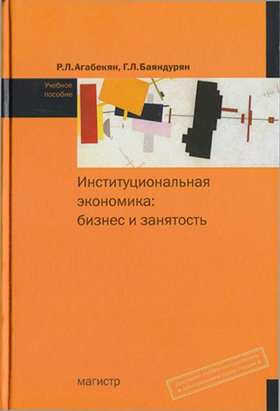 Обложка книги:  агабекян р.л., баяндурян г.л. - институциональная экономика. бизнес и занятость