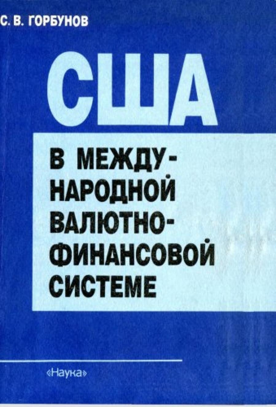 Обложка книги:  горбунов с.в. - сша в международной валютно-финансовой системе