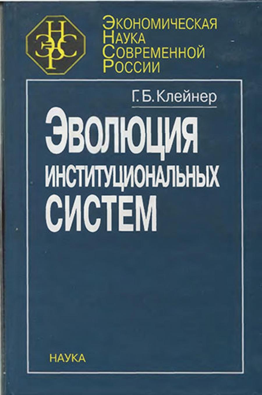 Обложка книги:  клейнер г.б. - эволюция институциональных систем