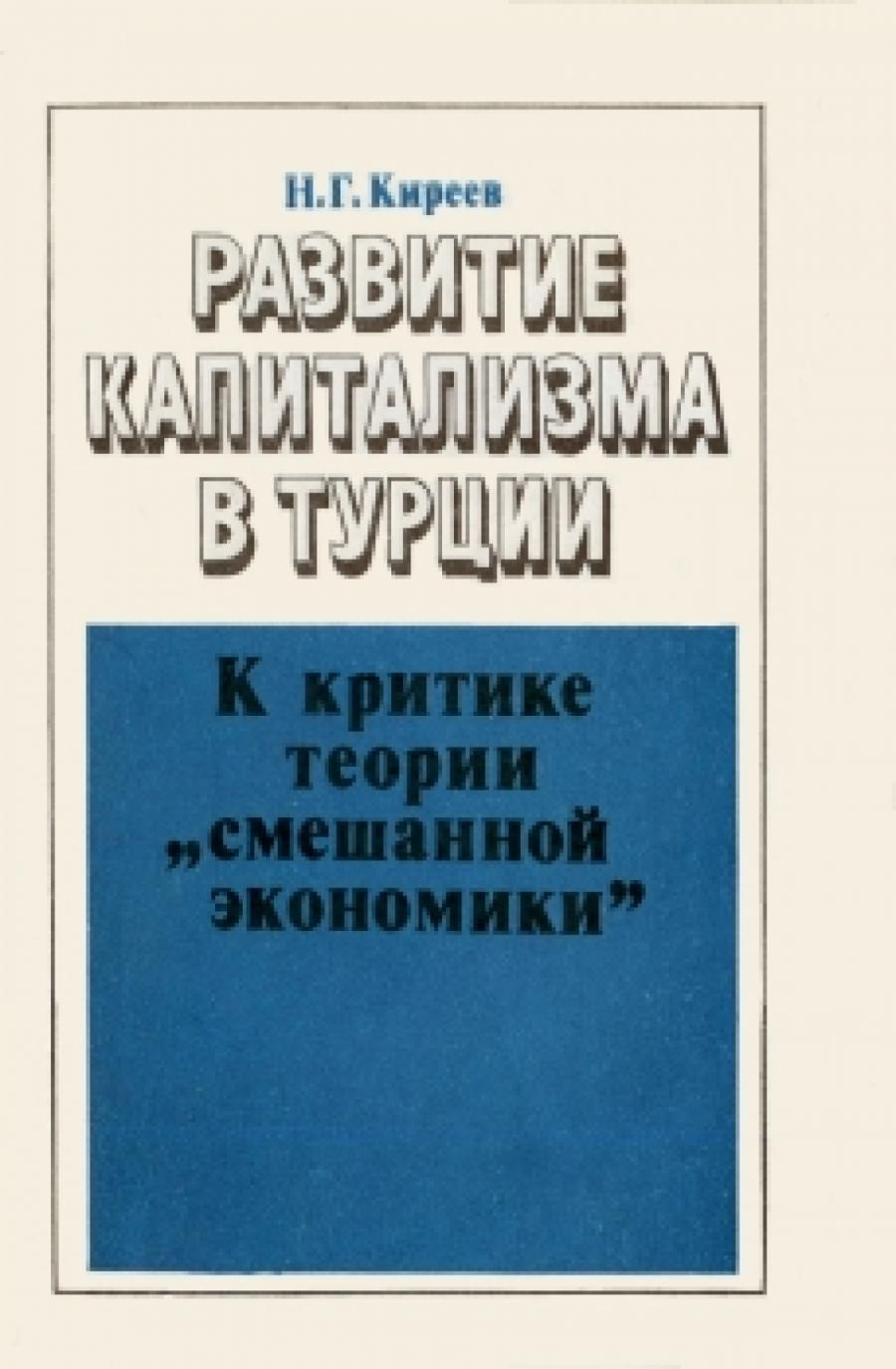Обложка книги:  киреев н. г. - развитие капитализма в турции. к критике теории смешанной экономики