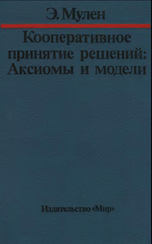 Обложка книги:  эрве мулен - кооперативное принятие решений: аксиомы и модели