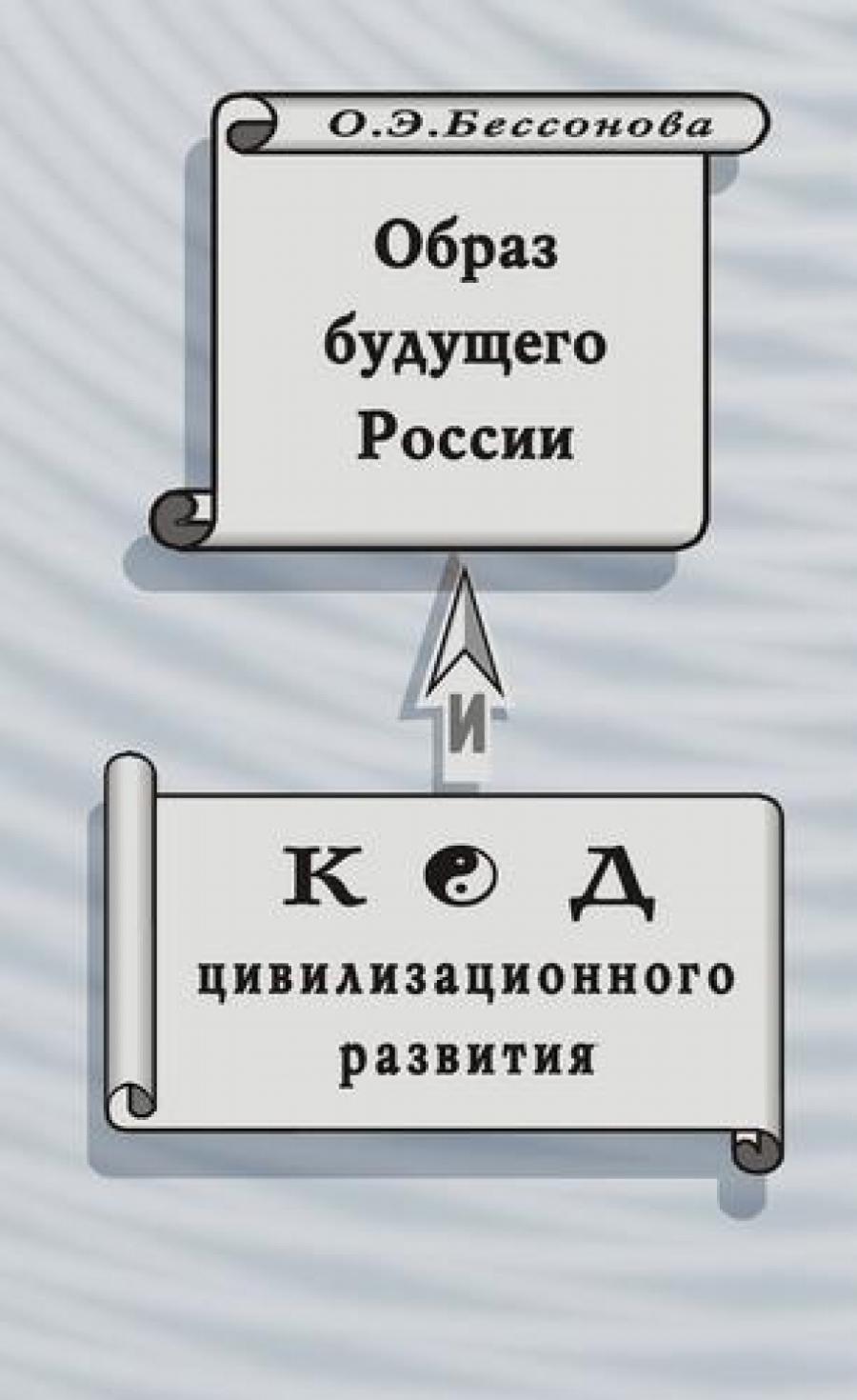 Обложка книги:  бессонова о.э. - образ будущего россии и код цивилизационного развития