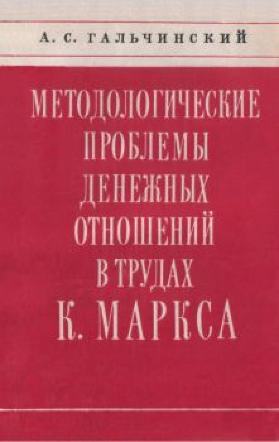 Обложка книги:  гальчинский а. с. - методологические проблемы денежных отношений в трудах к. маркса