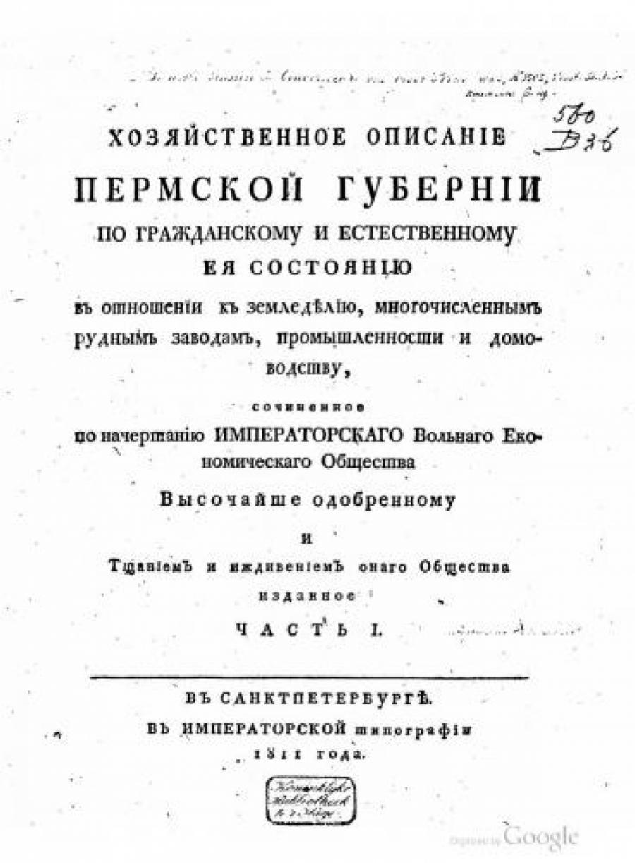 Обложка книги:  попов н. - хозяйственное описание пермской губернии (в 3-х томах)