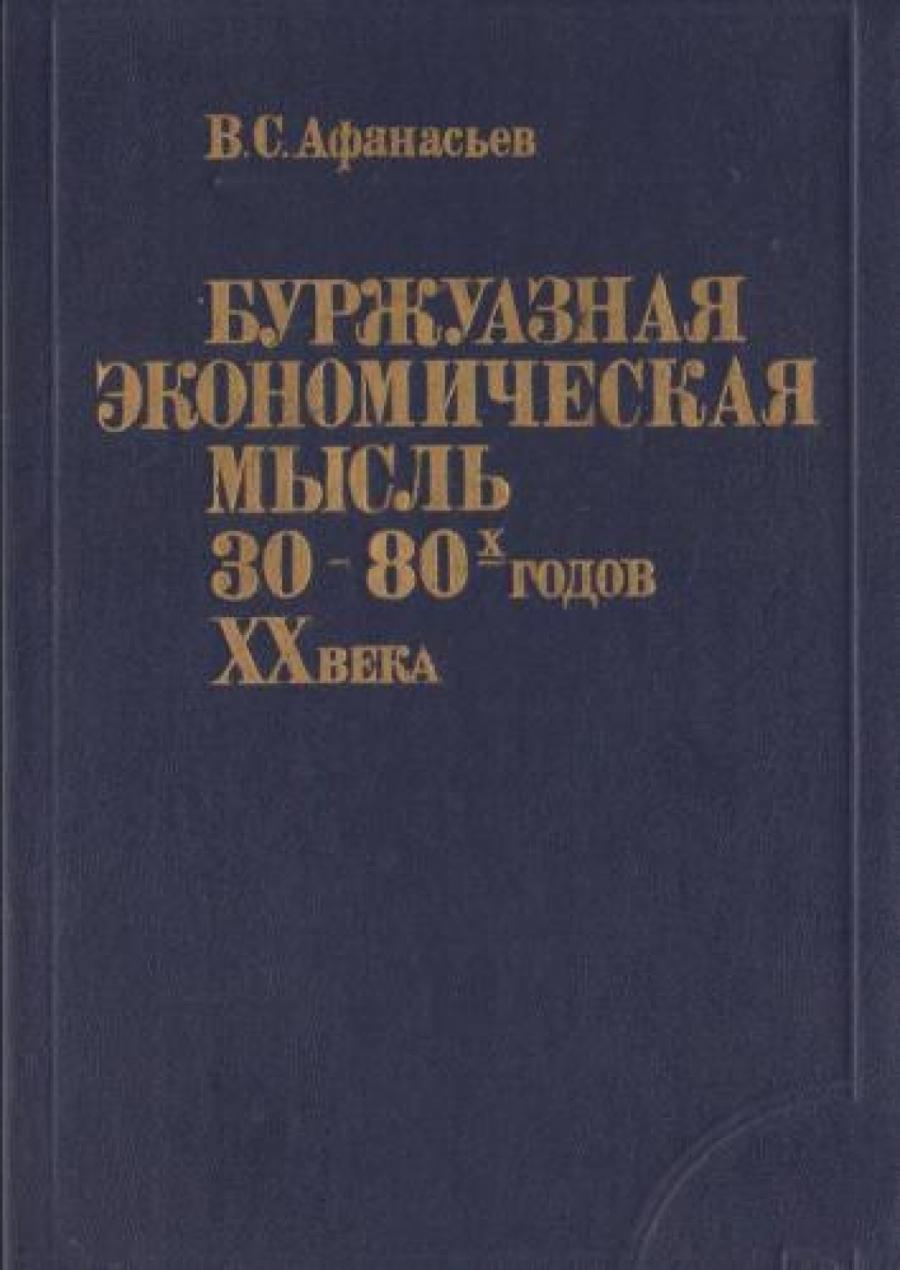 Обложка книги:  афанасьев в.с. - буржуазная экономическая мысль 30—80-х годов xx века