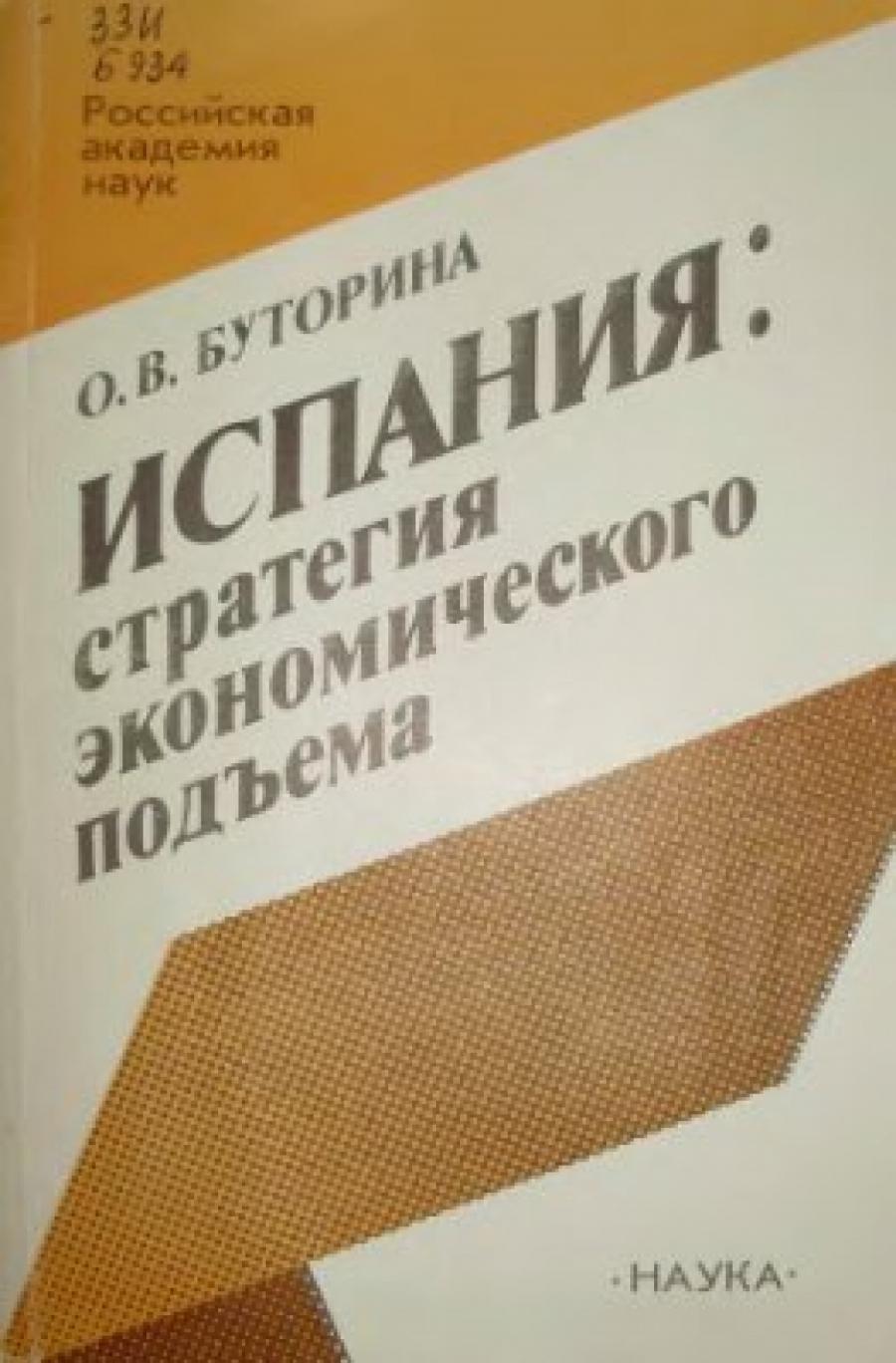 Обложка книги:  буторина о.в. - испания. стратегия экономического подъема