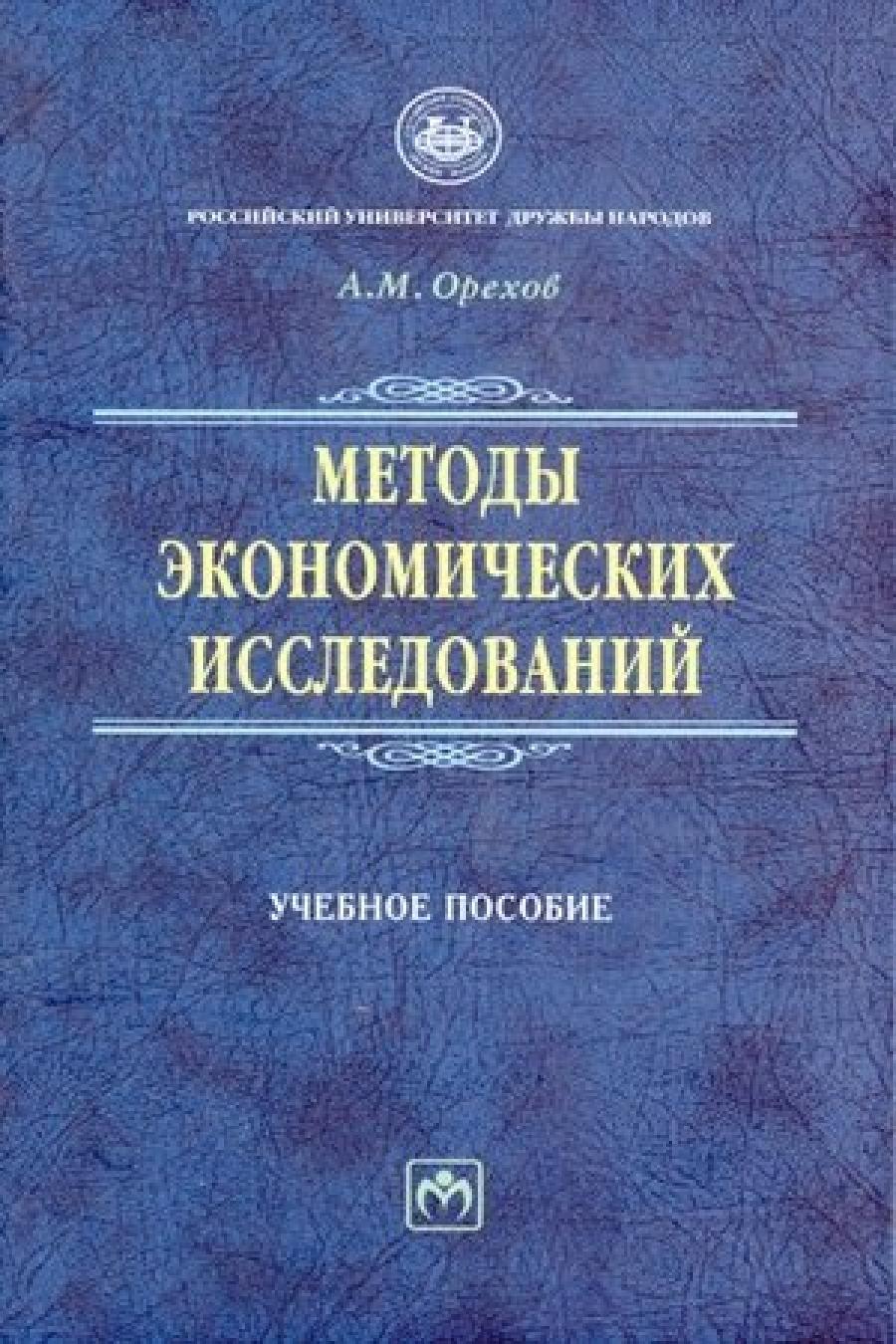 Обложка книги:  орехов а.м. - методы экономических исследований