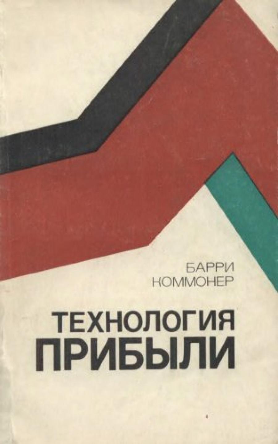 Обложка книги:  коммонер б. - технология прибыли