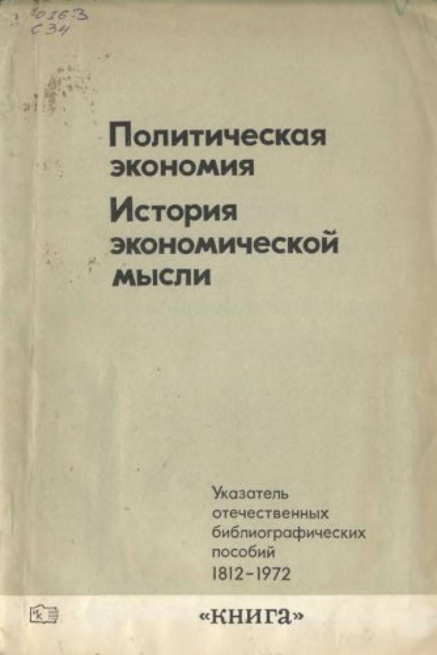 Обложка книги:  сиволгин в.е - политическая экономия. история экономической мысли. аннотированный указатель отечественных библиографических пособий, изданных в 1812—1972 гг